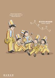 レミドラシソ 鶴谷香央理短編集 2007-2015