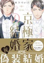 京極家の結婚