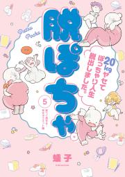脱ぽちゃテーマ別セレクション 食べて痩せる!幸せダイエット編 分冊版(5)
