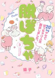 脱ぽちゃテーマ別セレクション 20キロ痩せた!ヤセテク入門編 分冊版(3)
