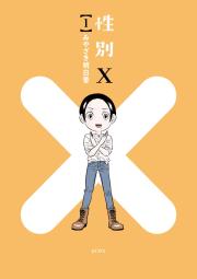 性別X 1巻