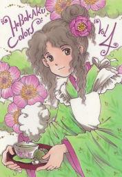 HOBOKAKU Colors 4
