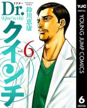 Dr.クインチ(6)