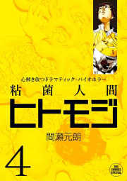粘菌人間ヒトモジ(4)