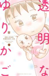 透明なゆりかご(9) 産婦人科医院看護師見習い日記