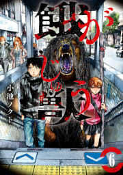 餓獣(6)