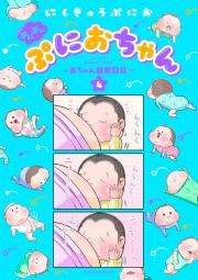 ぷにぷにぷにおちゃん ~赤ちゃん観察日記~ 4巻