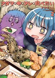 アタマの中のアレを食べたい(2)