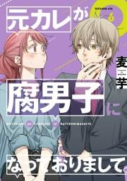 【デジタル版限定特典付き】元カレが腐男子になっておりまして。(6)
