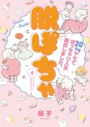 脱ぽちゃテーマ別セレクション ラストスパート!本気ヤセダイエット編 分冊版(4)
