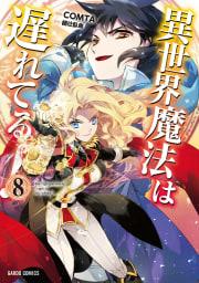 異世界魔法は遅れてる!(8)(ガルドコミックス)