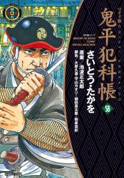 鬼平犯科帳(58)[コミック・ワイド版]