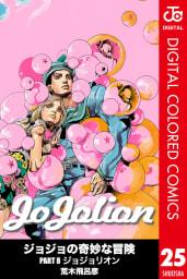 ジョジョリオン【カラー版】(25)