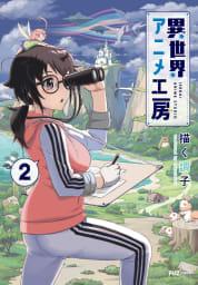 異世界アニメ工房 2巻【特典付き】