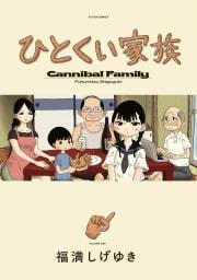 ひとくい家族 : 1