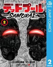 デッドプール:SAMURAI 2巻