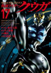 仮面ライダークウガ 17(ヒーローズコミックス)