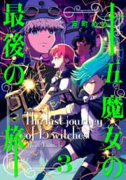 十五魔女の最後の旅 3巻