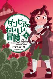 ダンピアのおいしい冒険 3巻