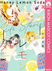ハニーレモンソーダ Side Stories