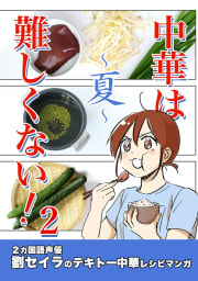 中華は難しくない!(2)~夏~劉セイラのテキトー中華レシピマンガ