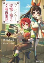 フシノカミ(1)~辺境から始める文明再生記~(ガルドコミックス)