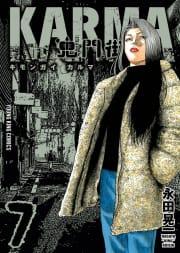 鬼門街 KARMA(7)