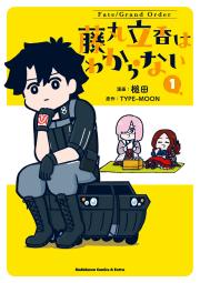 Fate/Grand Order 藤丸立香はわからない 1巻