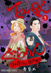 てっぺんぐらりん~日本昔ばなし犯罪捜査~ 5巻