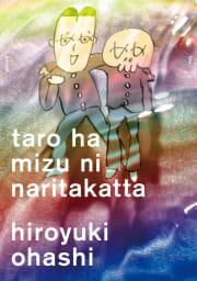 太郎は水になりたかった 3巻