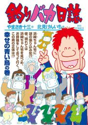 釣りバカ日誌 108巻