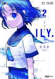 ILY. 2巻【特典付き】