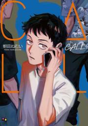 CALL【電子限定特典付】