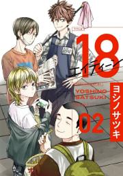 【デジタル版限定特典付き】18 エイティーン 2巻