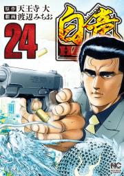 白竜HADOU 24巻