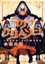 【デジタル版限定特典付き】ラグナクリムゾン 9巻