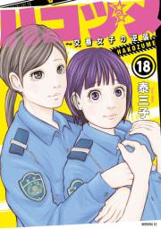 ハコヅメ~交番女子の逆襲~ 18巻