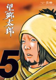 望郷太郎 5巻