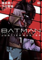 BATMAN JUSTICE BUSTER 1巻