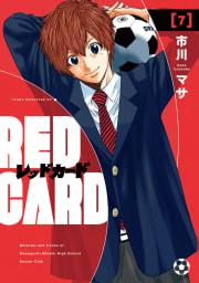 レッドカード 7巻