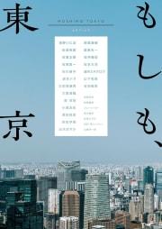 もしも、東京