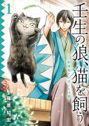 【デジタル版限定特典付き】壬生の狼、猫を飼う~新選組と京ことば猫~ 1巻