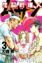 格闘料理人ムサシ(3)
