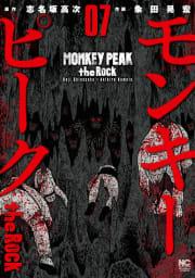 モンキーピーク the Rock 7巻