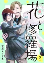 花と修羅場 2巻(コミックニコラ)