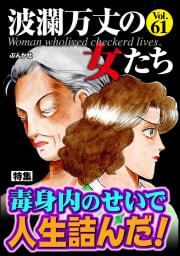 波瀾万丈の女たち Vol.61 毒身内のせいで人生詰んだ!