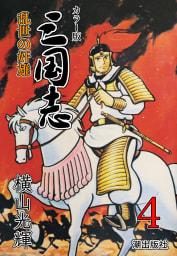 カラー版 三国志 4巻