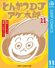 とんかつDJアゲ太郎(11)