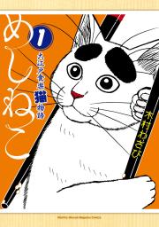 めしねこ 大江戸食楽猫物語