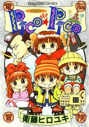 Pico★Pico